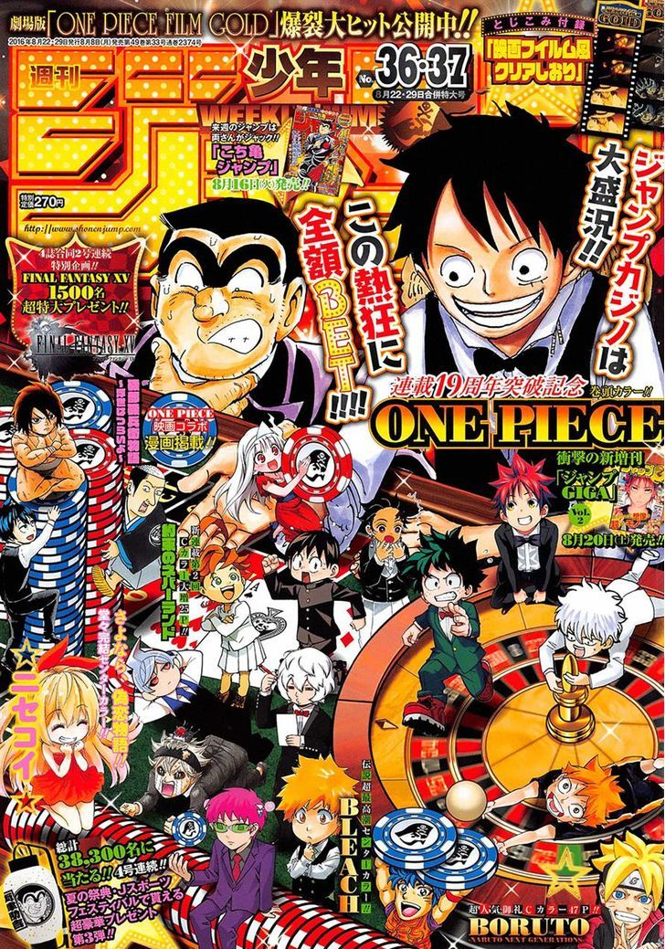 https://im.nineanime.com/comics/pic9/32/96/3184/OnePiece8350564.jpg Page 1