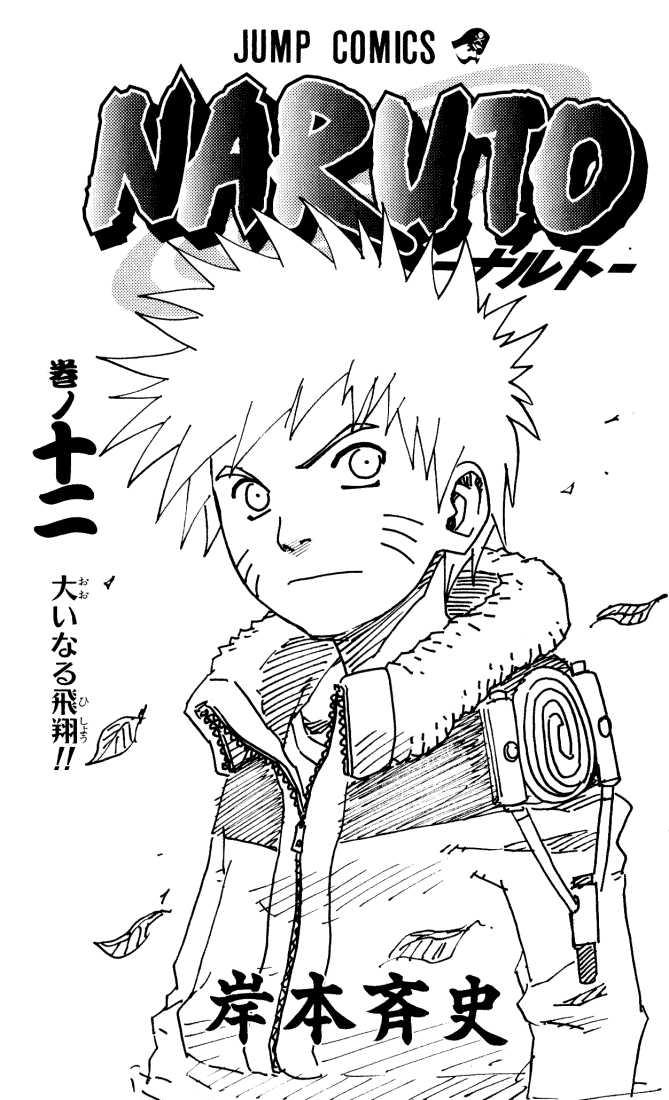 https://im.nineanime.com/comics/pic9/33/289/22344/Naruto1000566.jpg Page 1