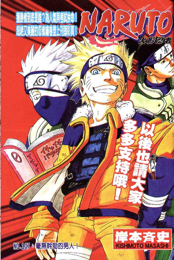 https://im.nineanime.com/comics/pic9/33/289/22354/Naruto1070764.jpg Page 1