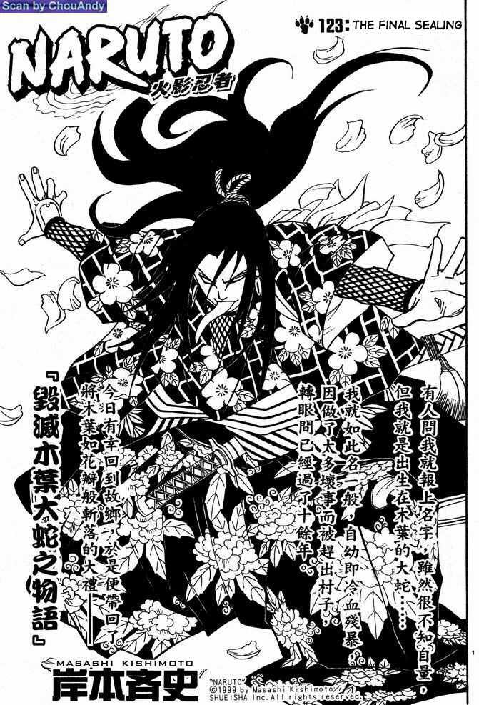 https://im.nineanime.com/comics/pic9/33/289/22377/Naruto1230435.jpg Page 1
