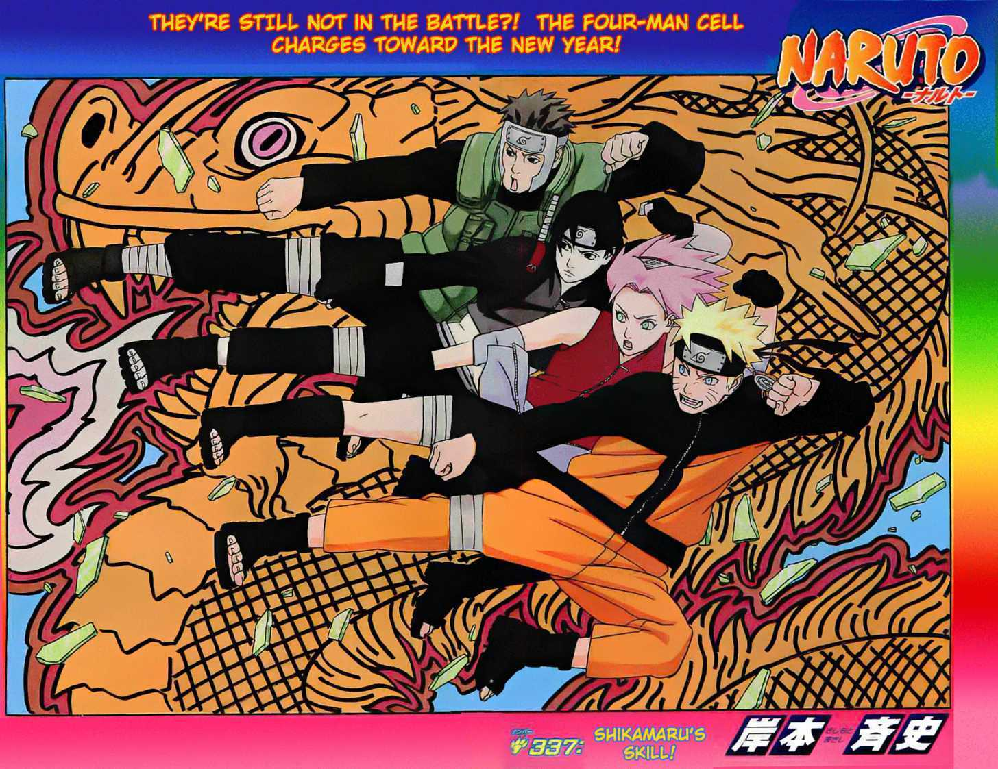 https://im.nineanime.com/comics/pic9/33/289/22704/Naruto3370980.jpg Page 1
