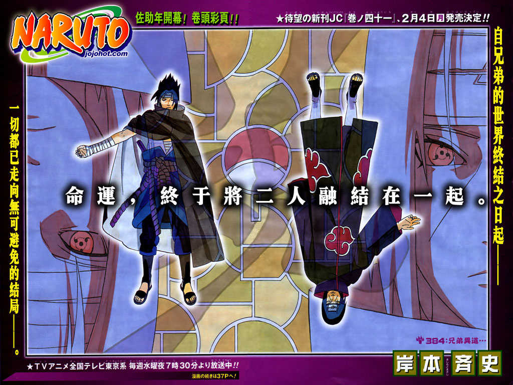 http://im.nineanime.com/comics/pic9/33/289/22769/Naruto3840500.jpg Page 1