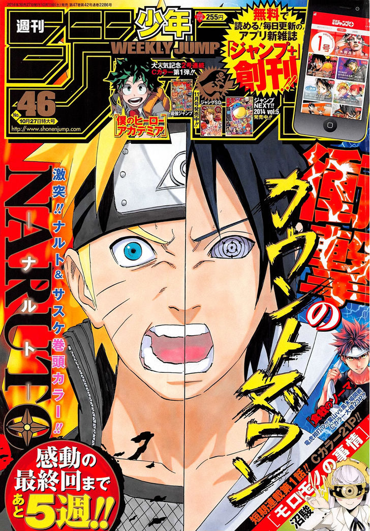 http://im.nineanime.com/comics/pic9/33/289/23326/Naruto6950713.jpg Page 1