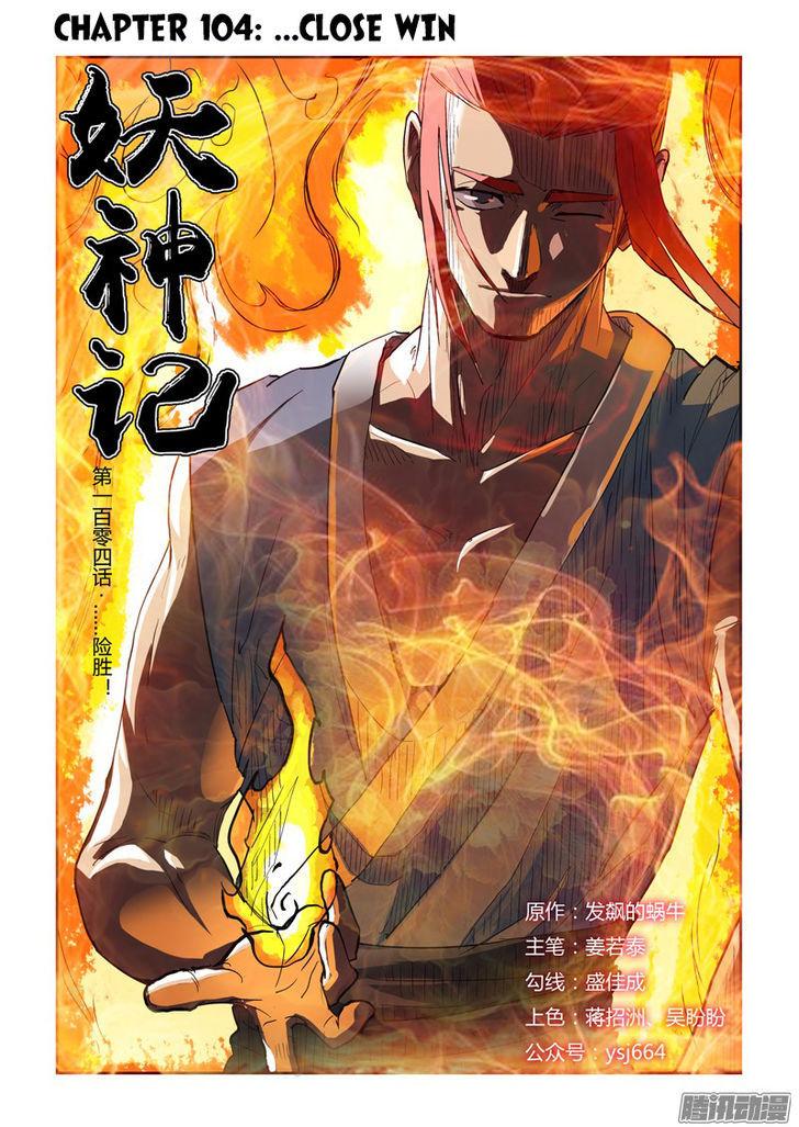 http://im.nineanime.com/comics/pic9/34/98/281046/TalesofDemonsandGods1040651.jpg Page 1