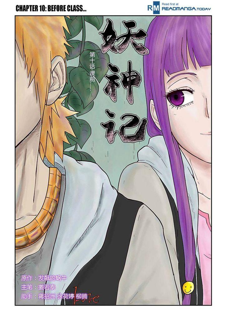 http://im.nineanime.com/comics/pic9/34/98/3345/TalesofDemonsandGods100845.jpg Page 1