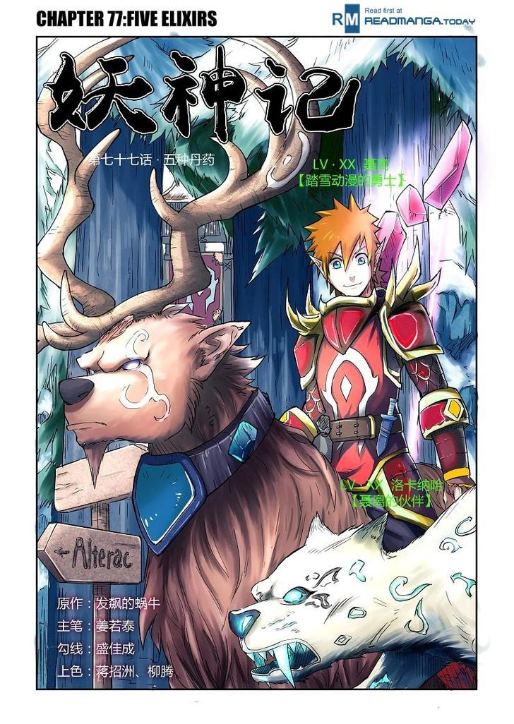 Tales of Demons and Gods 77