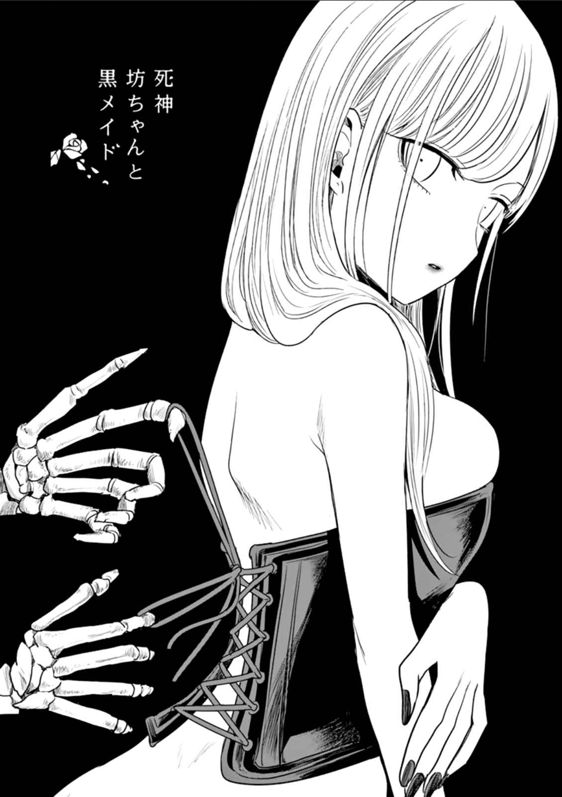 The Duke of Death and His Black Maid Ch. 54 Christmas (5)