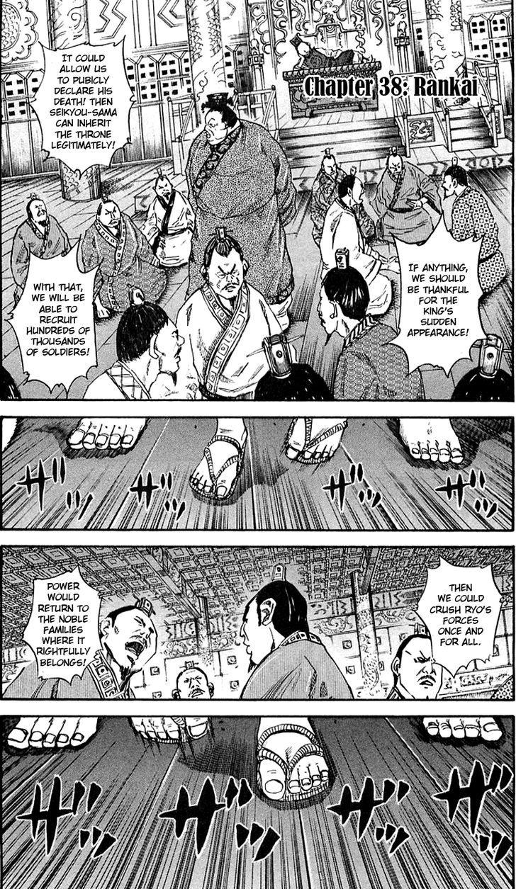 https://im.nineanime.com/comics/pic9/43/171/12571/Kingdom380753.jpg Page 1