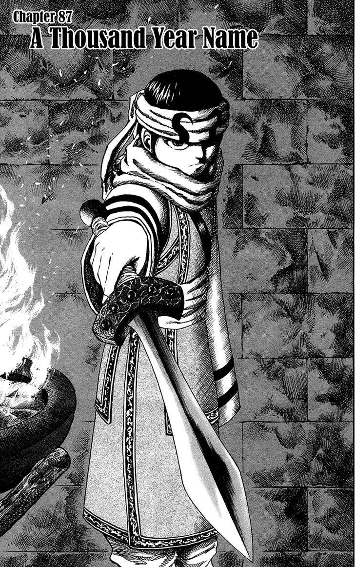 https://im.nineanime.com/comics/pic9/43/171/12684/Kingdom870637.jpg Page 1