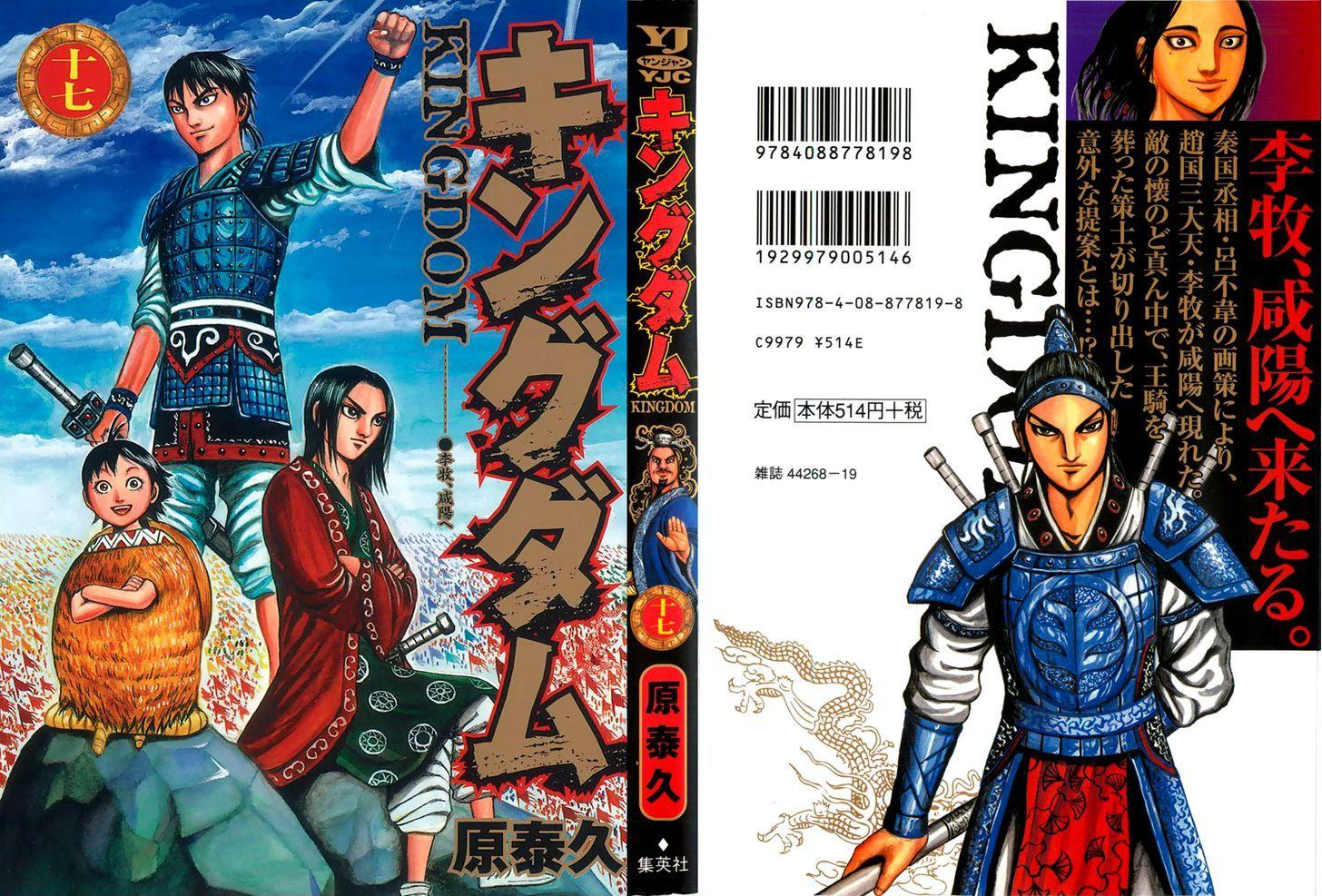 https://im.nineanime.com/comics/pic9/43/171/12965/Kingdom1740867.jpg Page 1