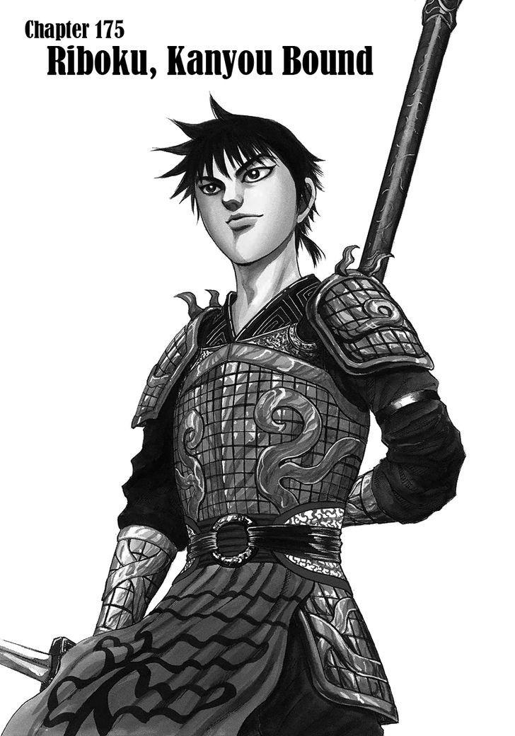 https://im.nineanime.com/comics/pic9/43/171/12969/Kingdom1750454.jpg Page 1