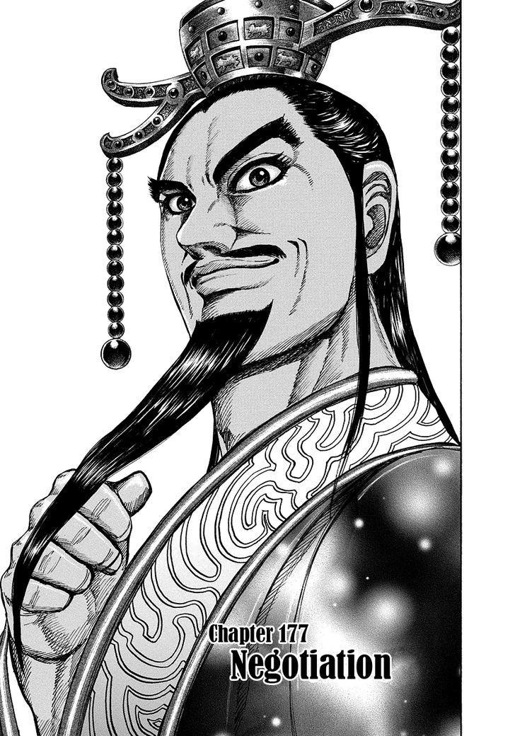 https://im.nineanime.com/comics/pic9/43/171/12975/Kingdom1770863.jpg Page 1