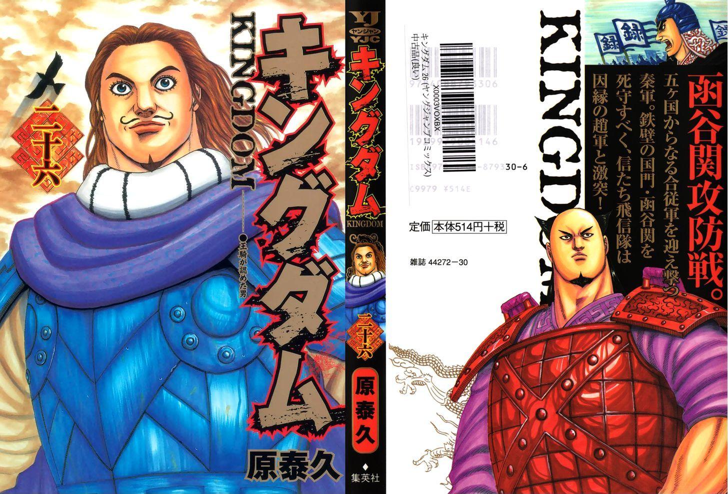https://im.nineanime.com/comics/pic9/43/171/13309/Kingdom2730640.jpg Page 1