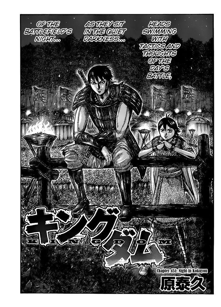 https://im.nineanime.com/comics/pic9/43/171/13876/Kingdom4510612.jpg Page 1