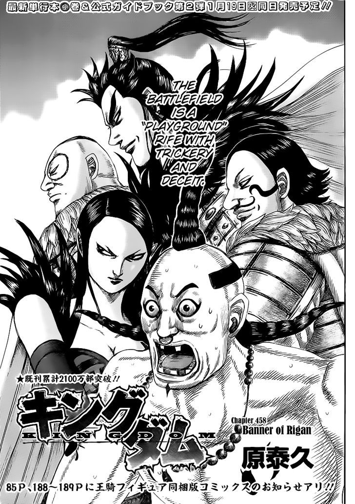 https://im.nineanime.com/comics/pic9/43/171/13896/Kingdom4580208.jpg Page 1