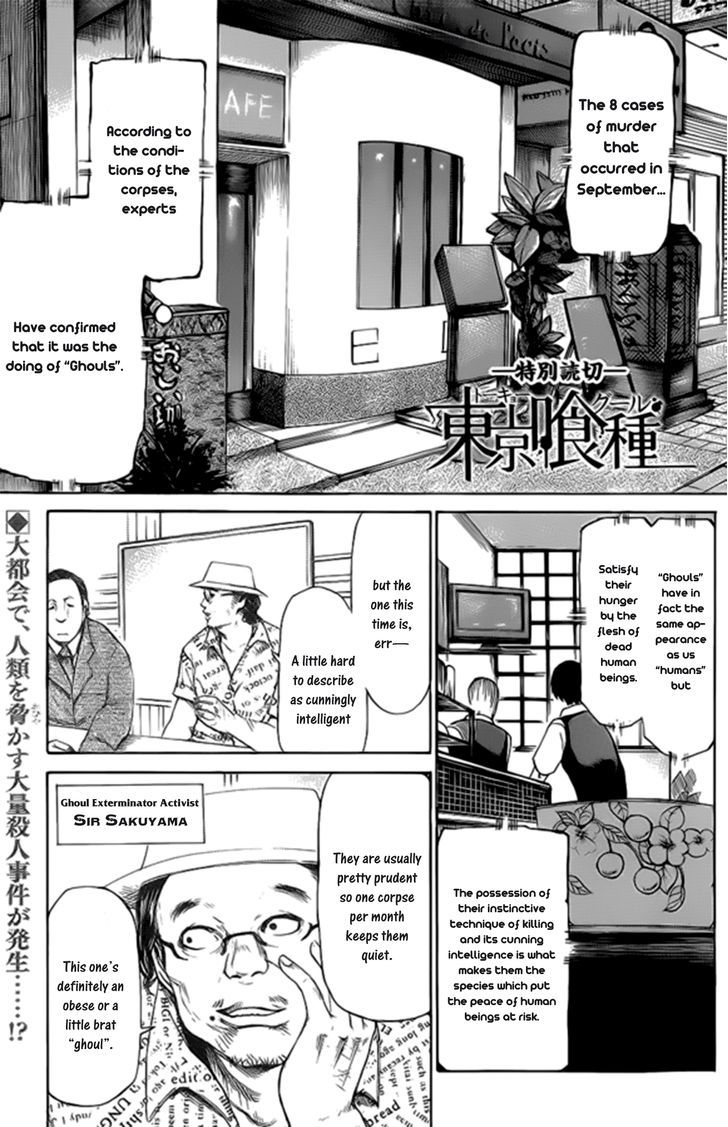 http://im.nineanime.com/comics/pic9/47/17519/276491/TokyoGhoul14350134.jpg Page 1