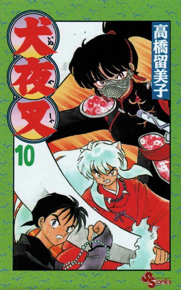 http://im.nineanime.com/comics/pic9/49/15985/244048/InuYasha890761.jpg Page 1