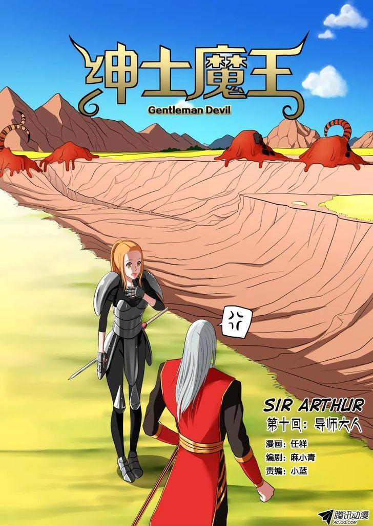 Gentleman Devil 10, Gentleman Devil 10 Page 1 - Nine Anime