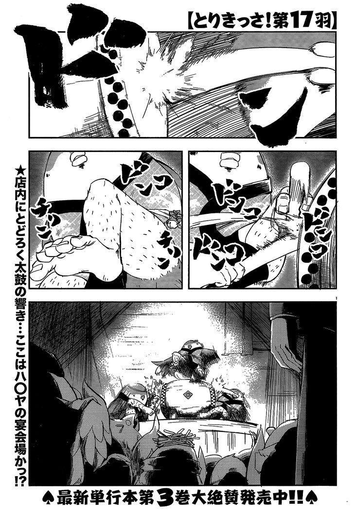 https://img2.nineanime.com/comics/pic9/53/17525/402268/ToriKissa170146.jpg Page 1
