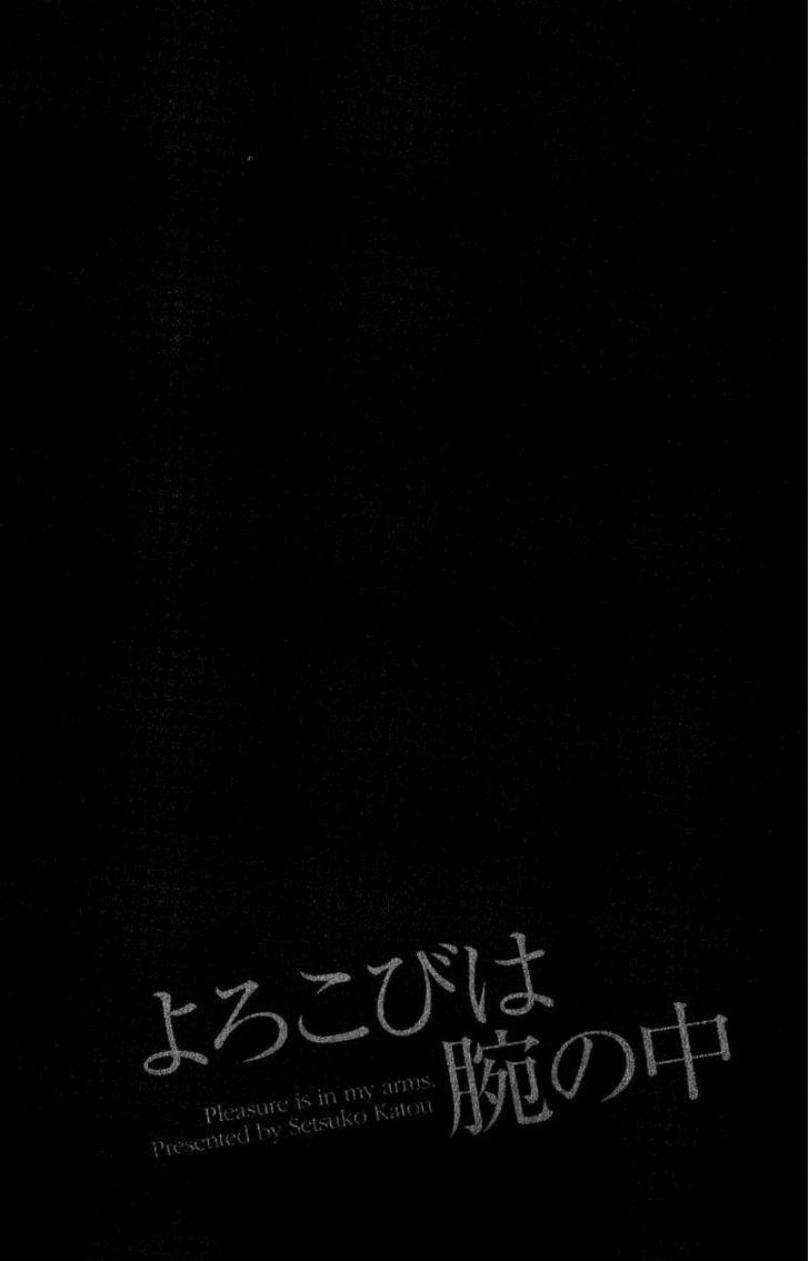 https://im.nineanime.com/comics/pic9/54/54/148/YorokobiwaUdenoNaka550773.jpg Page 1