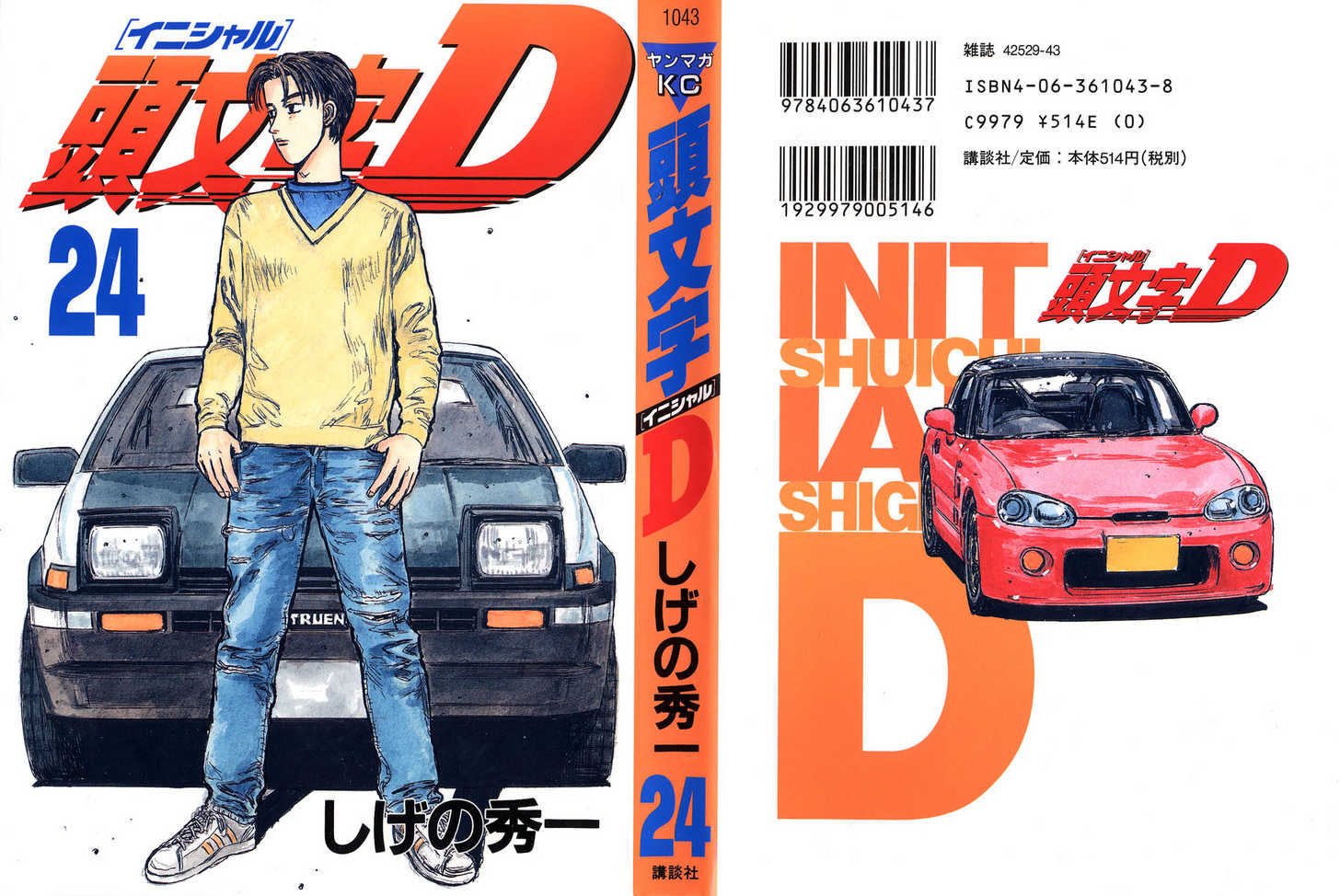 http://im.nineanime.com/comics/pic9/61/2493/60970/InitialD2890518.jpg Page 1