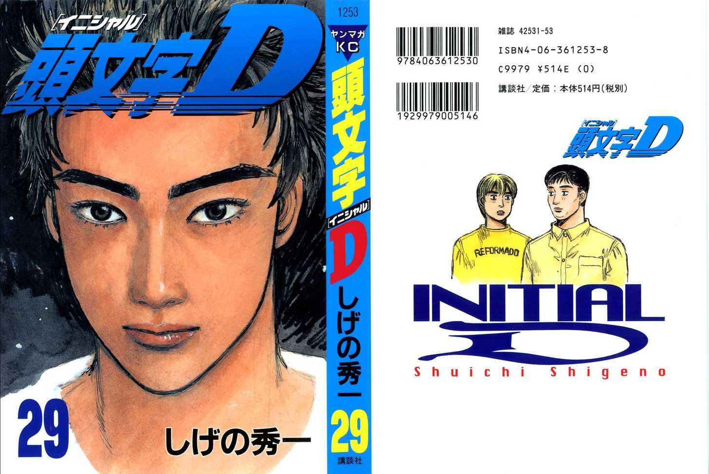 http://im.nineanime.com/comics/pic9/61/2493/61055/InitialD3740760.jpg Page 1