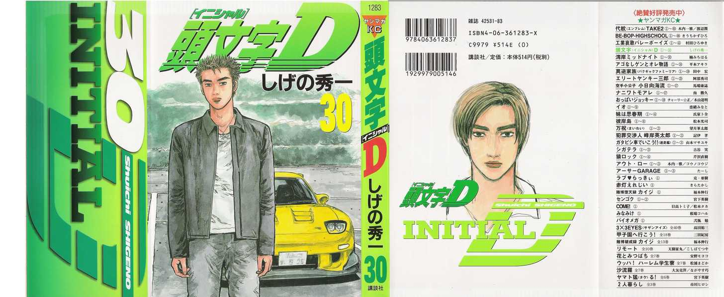 http://im.nineanime.com/comics/pic9/61/2493/61071/InitialD3900267.jpg Page 1