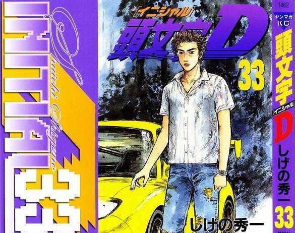 http://im.nineanime.com/comics/pic9/61/2493/61116/InitialD4400434.jpg Page 1