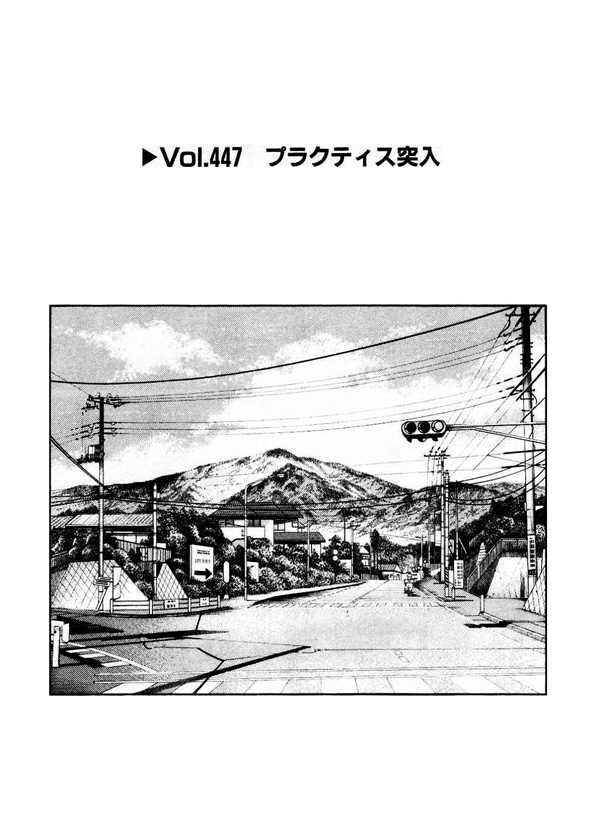 http://im.nineanime.com/comics/pic9/61/2493/61123/InitialD4470556.jpg Page 1
