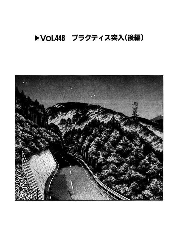 http://im.nineanime.com/comics/pic9/61/2493/61124/InitialD4480735.jpg Page 1