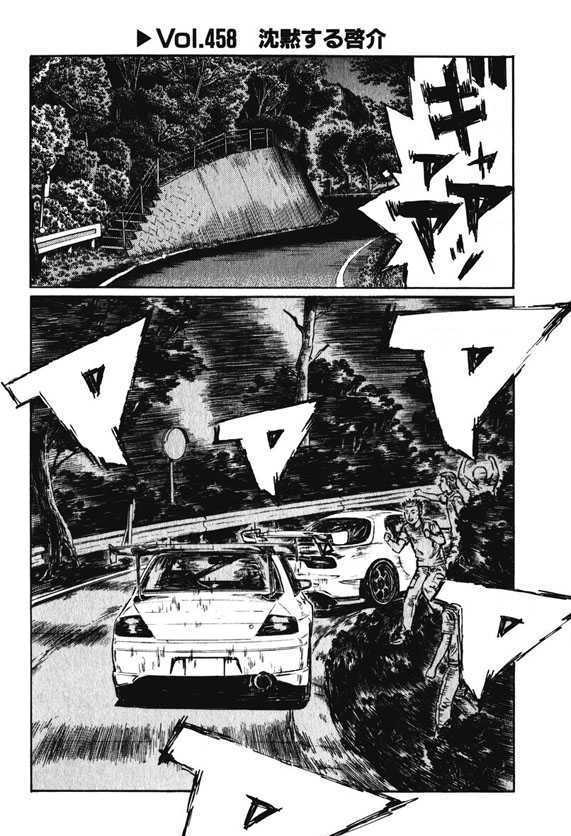 http://im.nineanime.com/comics/pic9/61/2493/61134/InitialD4580791.jpg Page 1