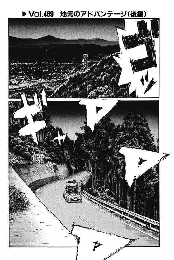 http://im.nineanime.com/comics/pic9/61/2493/61145/InitialD4690520.jpg Page 1