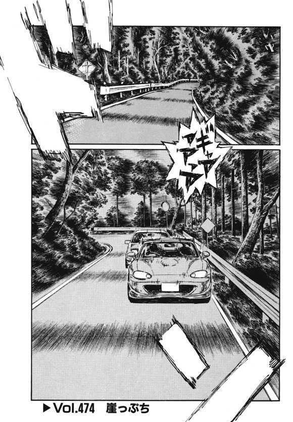 http://im.nineanime.com/comics/pic9/61/2493/61150/InitialD4740188.jpg Page 1
