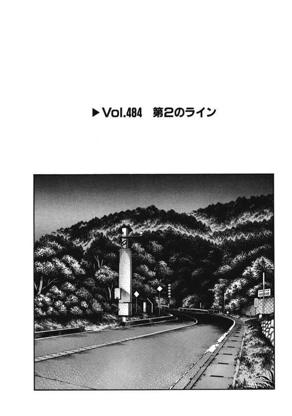 http://im.nineanime.com/comics/pic9/61/2493/61160/InitialD4840558.jpg Page 1