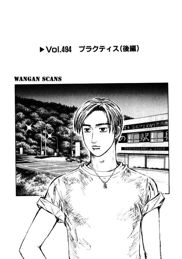 http://im.nineanime.com/comics/pic9/61/2493/61170/InitialD4940243.jpg Page 1