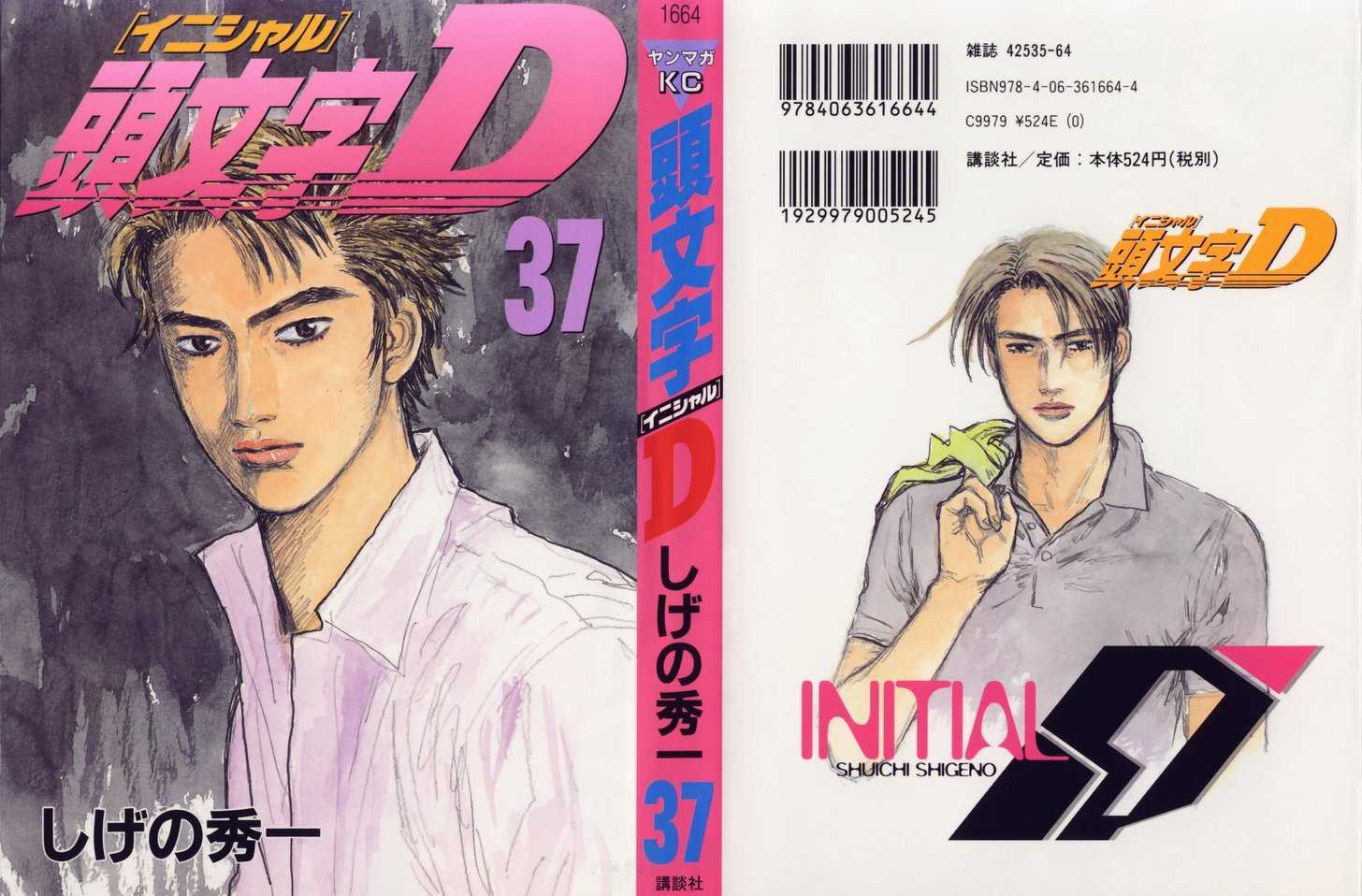 http://im.nineanime.com/comics/pic9/61/2493/61179/InitialD5030193.jpg Page 1