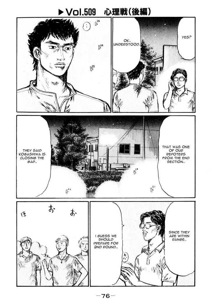http://im.nineanime.com/comics/pic9/61/2493/61185/InitialD5090313.jpg Page 1