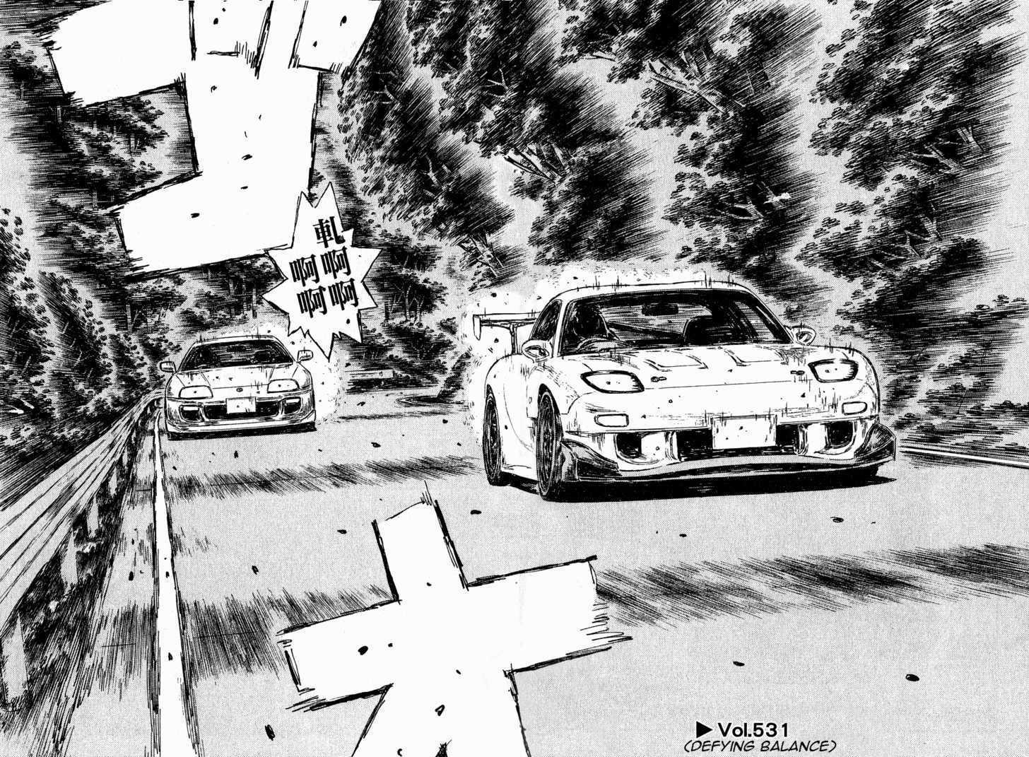https://im.nineanime.com/comics/pic9/61/2493/61207/InitialD5310878.jpg Page 1