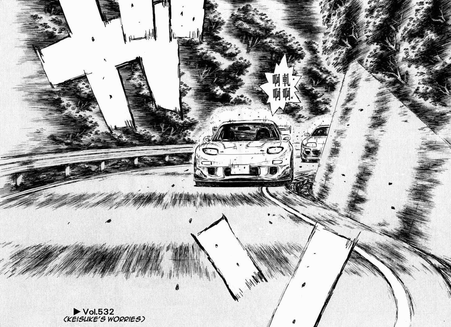 https://im.nineanime.com/comics/pic9/61/2493/61208/InitialD5320778.jpg Page 1
