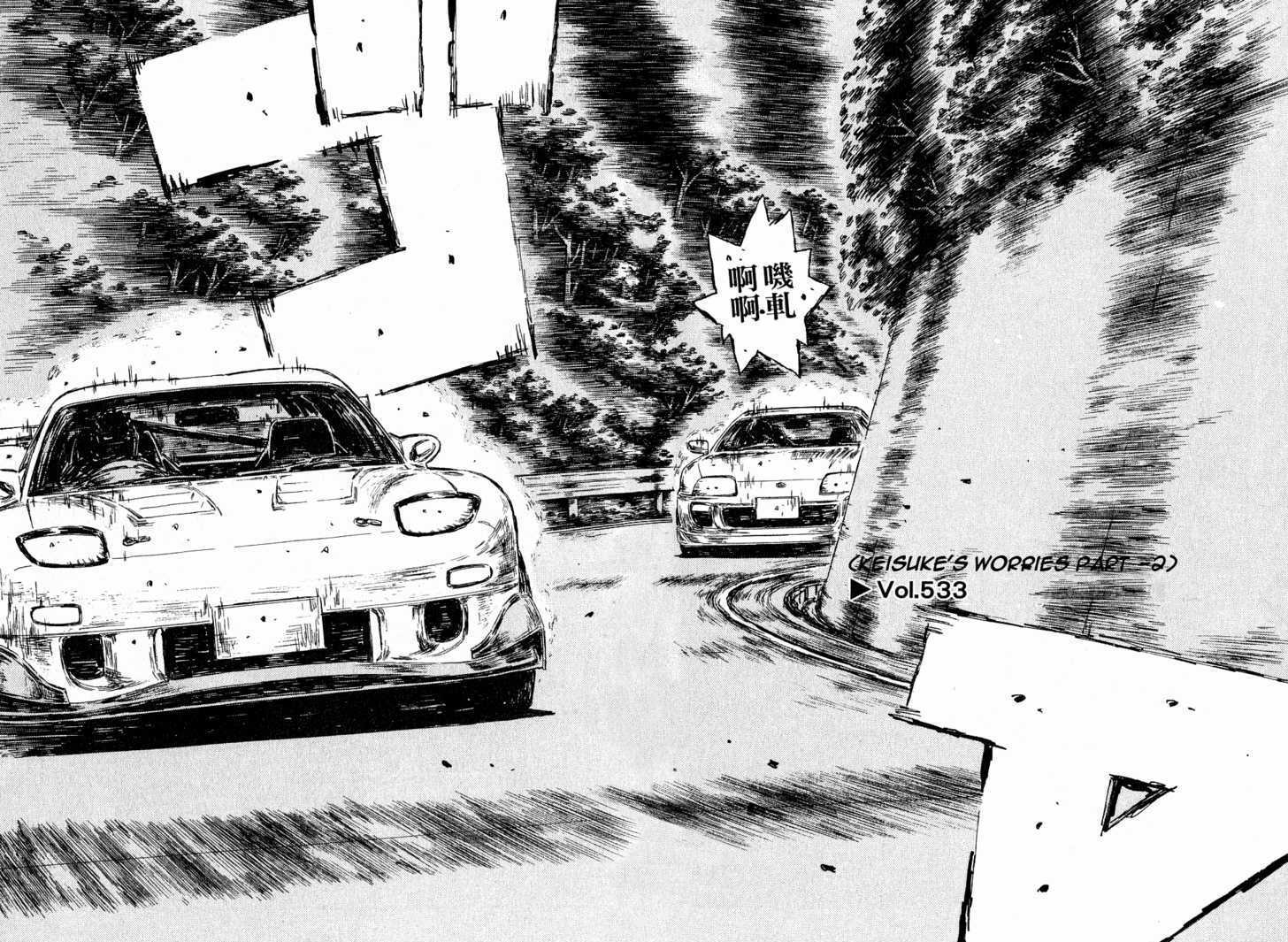 http://im.nineanime.com/comics/pic9/61/2493/61209/InitialD5330498.jpg Page 1