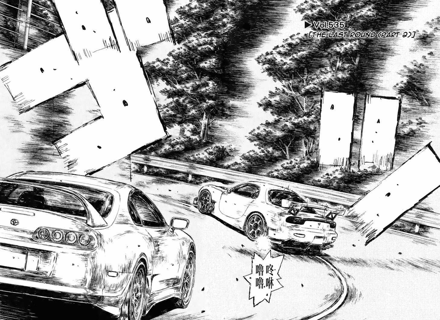 https://im.nineanime.com/comics/pic9/61/2493/61211/InitialD5350230.jpg Page 1