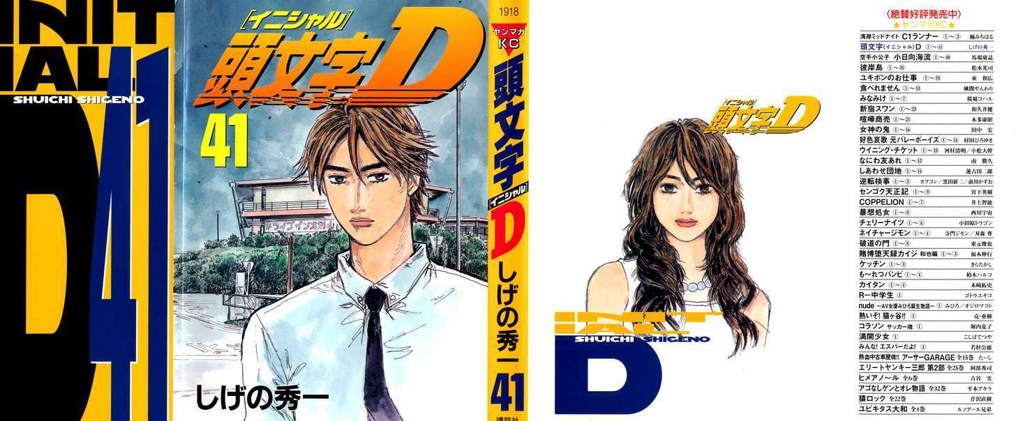 http://im.nineanime.com/comics/pic9/61/2493/61252/InitialD5760414.jpg Page 1