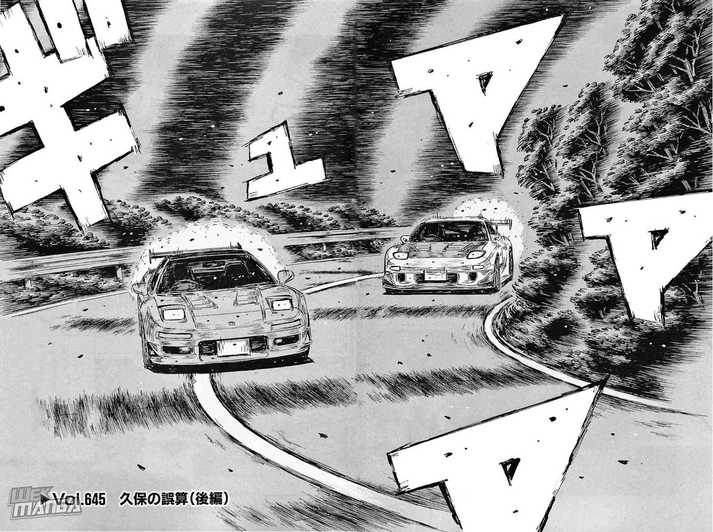 http://im.nineanime.com/comics/pic9/61/2493/61321/InitialD6450275.jpg Page 1