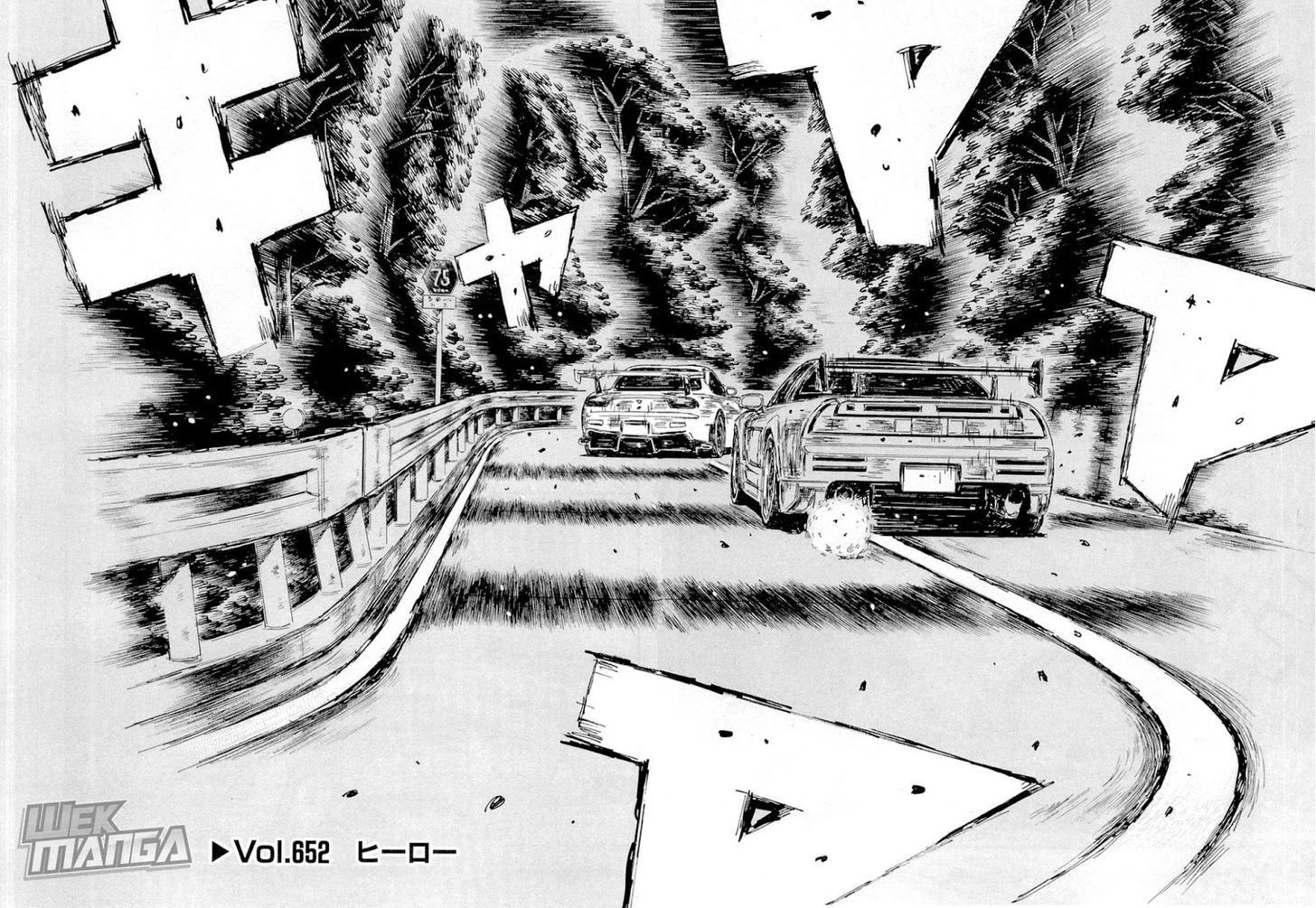 http://im.nineanime.com/comics/pic9/61/2493/61328/InitialD6520792.jpg Page 1