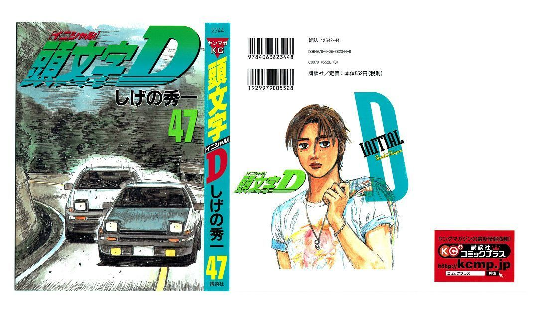 http://im.nineanime.com/comics/pic9/61/2493/61365/InitialD6890944.jpg Page 1