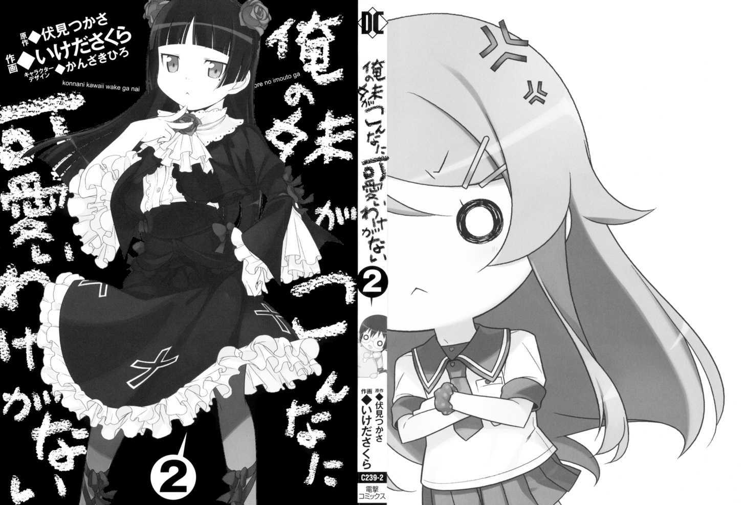 https://im.nineanime.com/comics/pic9/62/17086/265293/OrenoImoutogaKonnaniKawaii1814.jpg Page 2