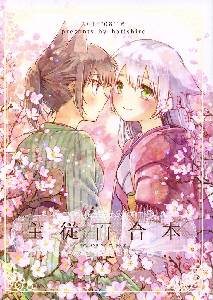 https://im.nineanime.com/comics/pic9/9/1673/50511/ShuujuuYuribon10527.jpg Page 1